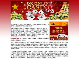 http://okonlinecasino.cn
