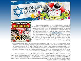 http://www.okonlinecasino.co.il