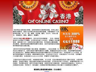 http://okonlinecasino.hk