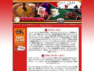 http://www.topcasinos.jp