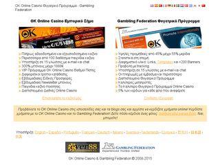 http://webmasters.okonlinecasino.com/gr/